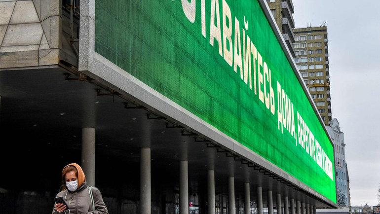 Призыв «Оставайтесь дома» наМосковском доме книги наНовом Арбате. Фото AFP