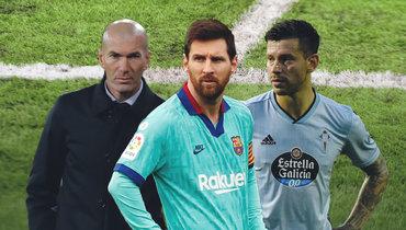 Главный тренер «Реала» Зинедин Зидан, нападающий «Барселоны» Лионель Месси, форвард «Сельты» Федор Смолов.