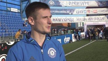 Капитан «Оренбурга»: «Результаты можно засчитать, если чемпионат доиграют. Если нет— аннулировать»