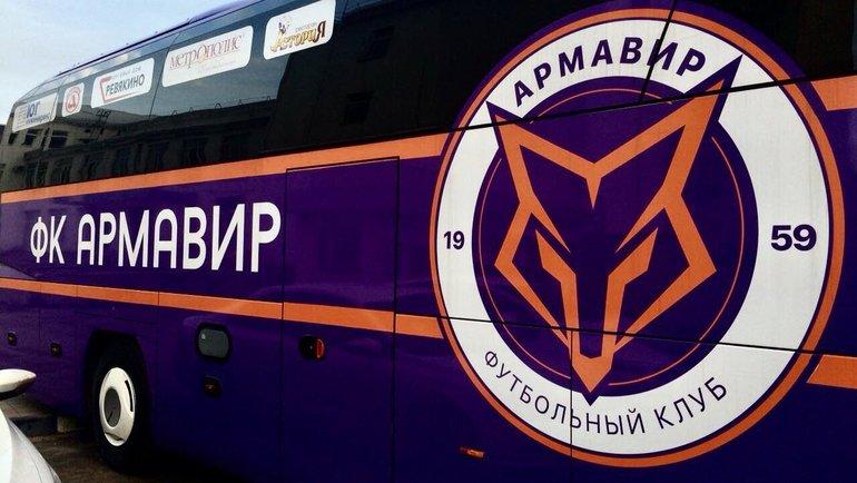 """""""Армавир"""". Фото ФК """"Армавир""""."""