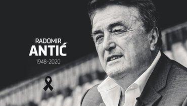 Умер бывший тренер «Реала», «Атлетико» и «Барселоны» Радомир Антич