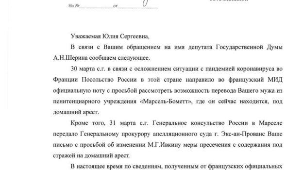 "Материалы дела Ивкина. Фото ""СЭ"""