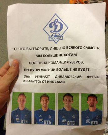 Листовка, присланная футболистам болельщиками «Динамо».