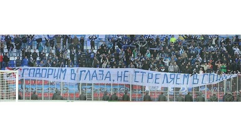 Баннер болельщиков. Фото ФК «Динамо»