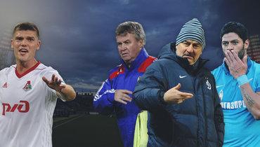 Игорь Денисов (слева), Гус Хиддинкс, Станислав Черчесов иХалк.