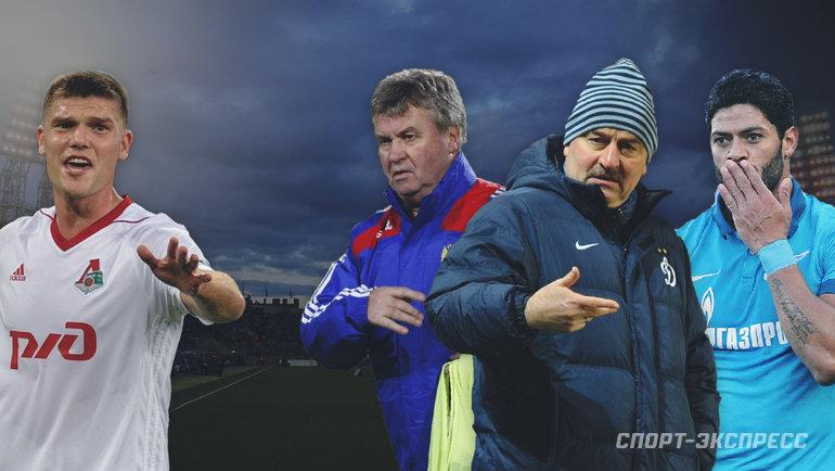 Игорь Денисов (слева), Гус Хиддинкс, Станислав Черчесов иХалк. Фото «СЭ»