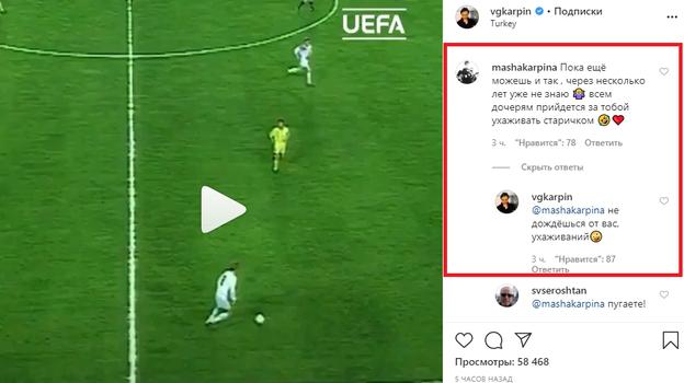 Дочь Валерия Карпина пошутила над отцом в Instagram. Фото instagram.com
