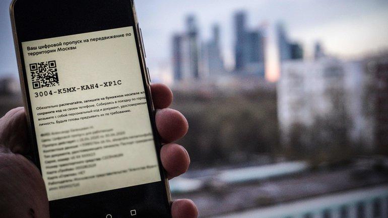 Электронный пропуск вМоскве. Фото AFP