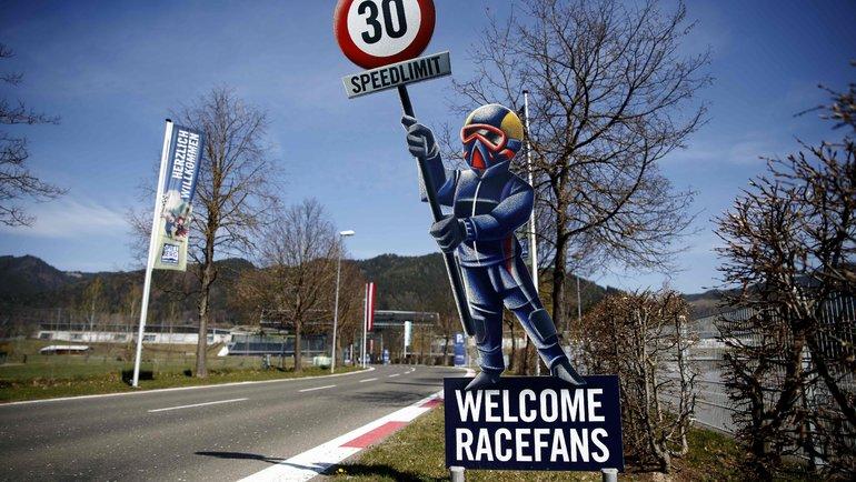Австрия ждет «Формулу-1». Фото AFP