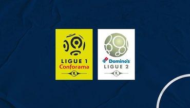 Лига 1 и Лига 2.