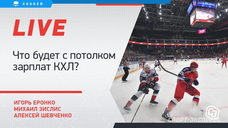 Что будет спотолком зарплат КХЛ? Live Еронко, Зислиса иШевченко. Фото «СЭ»