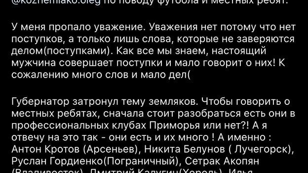 Instagram Дмитрия Кулагина.