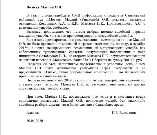 Заявление адвоката Игоря Бушманова.