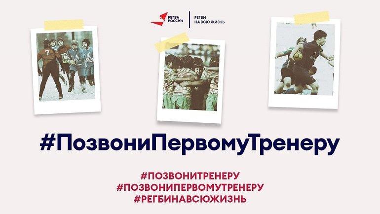 Всероссийская акция «Регби навсю жизнь!». Фото Федерация регби России