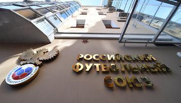 РФС объяснил, вкаком случае чемпионат России может быть прекращен