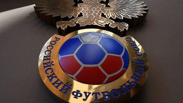 РФС назвал основные положения регламента безопасности клубов