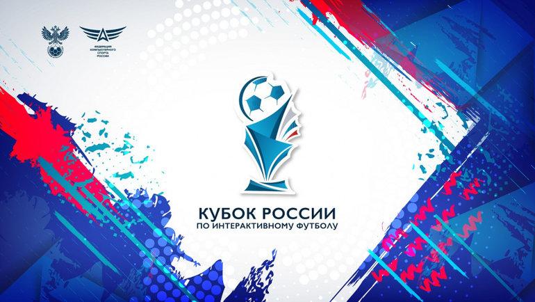 Кубок России покиберфутболу. Фото РФС