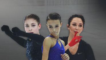 Алена Косторная, Анна Щербакова, Елизавета Туктамышева.