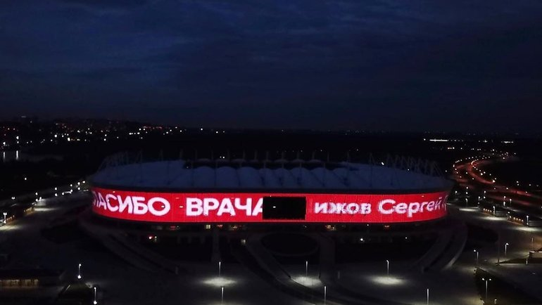 «Ростов Арена». Фото Instagram.