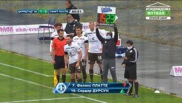 Кадр изтрансляции матча «Дармштадт»— «Санкт Паули» вовремя произведения замен.