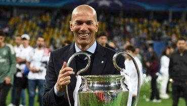 Зидан— лучший тренер вистории Лиги чемпионов поверсии Squawka