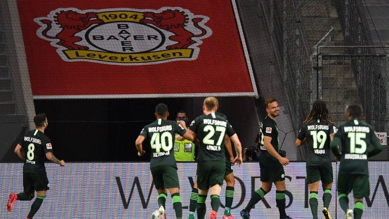 26мая. Леверкузен. «Байер»— «Вольфсбург»— 1:4. Фото AFP