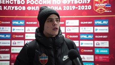 Молодой защитник «Енисея» объяснил, почему покинул клуб: руководство непредложило ему новый контракт