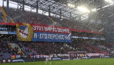 15марта 2020 года. Москва. ЦСКА— «Уфа»— 0:0. Болельщики ЦСКА.