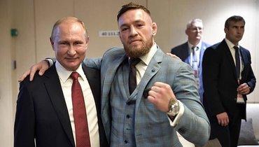 Друг Макгрегора рассказал, как Конор встречался сВладимиром Путиным
