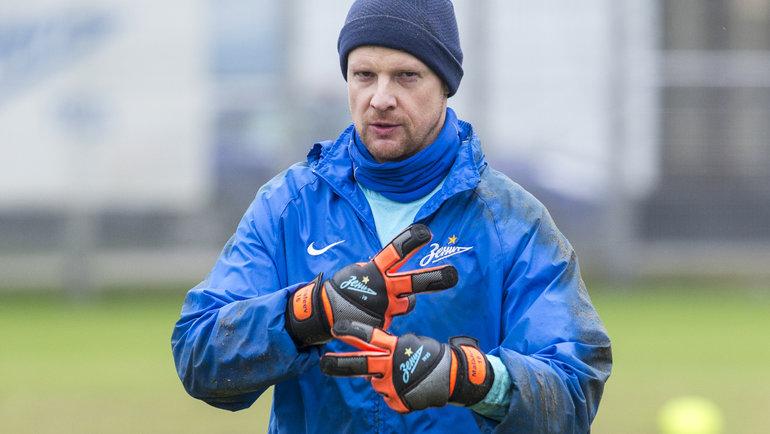 Вячеслав Малафеев. Фото ФК «Зенит»