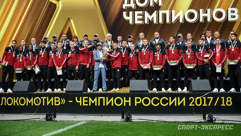 «Локомотив»— чемпион России-2017/18. Фото Дарья Исаева, «СЭ»