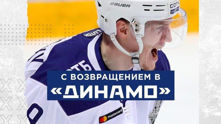Дмитрий Кагарлицкий. Фото Twitter «Динамо»