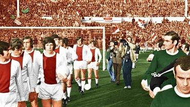 Вэтот день тотальный футбол прогремел навесь мир: «Аякс» выиграл Кубок чемпионов