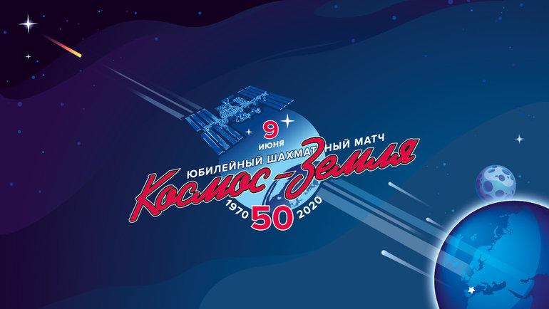9июня состоится юбилейный шахматный матч «Космос— Земля».