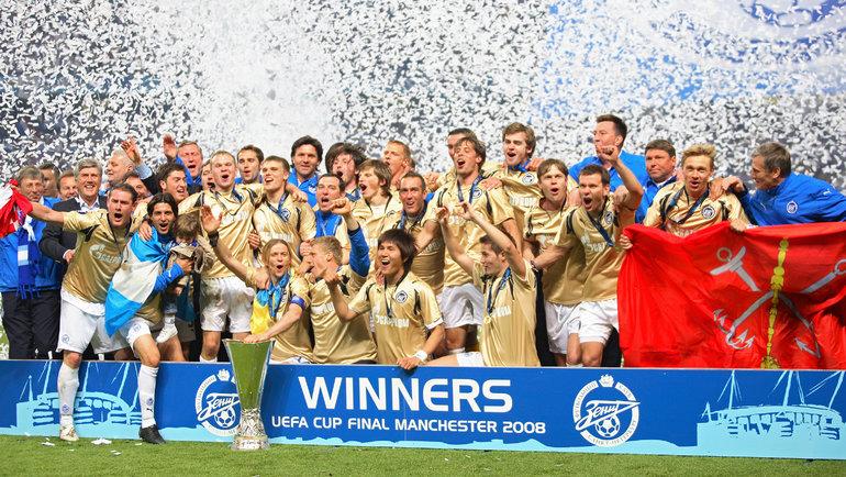«Зенит»— победитель Кубка УЕФА 2007/2008. Фото ФК «Зенит»