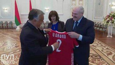 Лукашенко подарил премьер-министру Венгрии футболку сборной Белоруссии