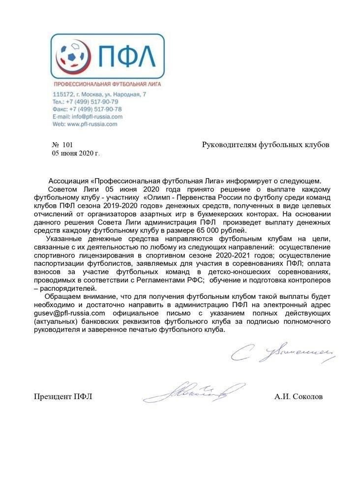 Финансовая помощь клубам ПФЛ. Фото Пресс-служба ПФЛ.