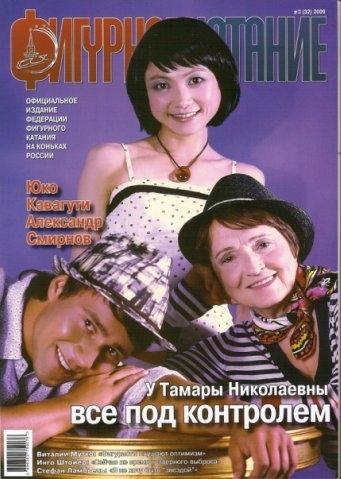 Обложка сЮко Кавагути. Фото vk.com/kavaguti_smirnov