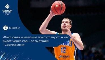 Сергей Моня: «Явсборной был с2003 по2016-й. Каждый год было «потерянное» лето, новсе было незря»