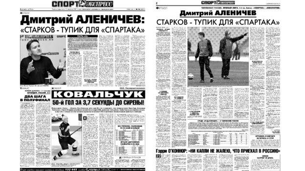 Интервью Аленичева, которое взорвало красно-белый мир. «Старков— тупик для «Спартака»