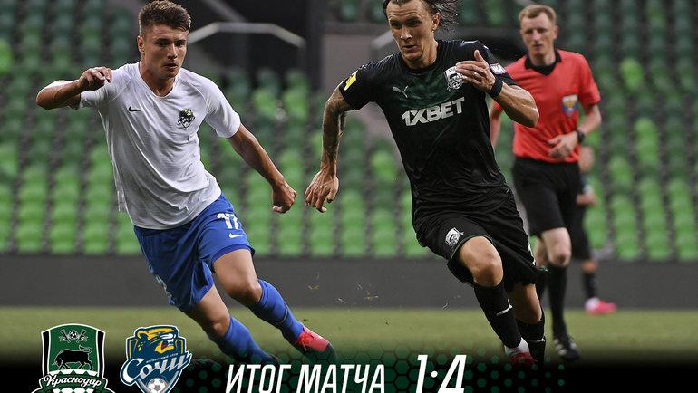 Матч «Краснодар»— «Сочи». Фото ФК «Краснодар»