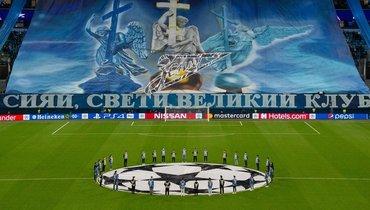 Когда Санкт-Петербург увидит финал Лиги чемпионов?