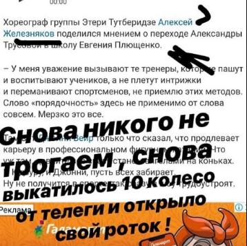 Ответ Евгения Плющенко.