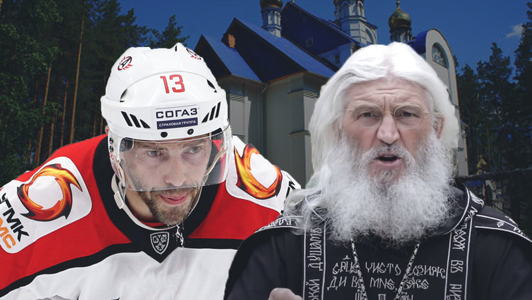 Павел Дацюк иего духовник Сергий.