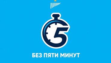 «Зенит» запускает новый исторический подкаст