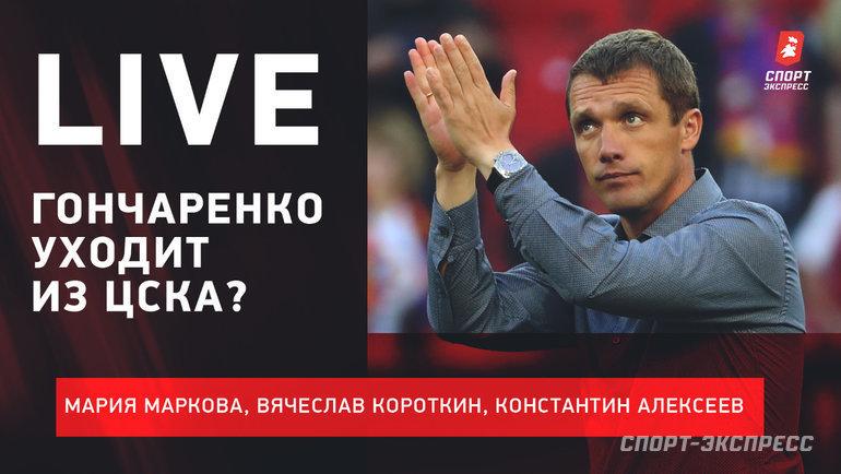 """Гончаренко уйдет изЦСКА? Фото """"СЭ"""""""