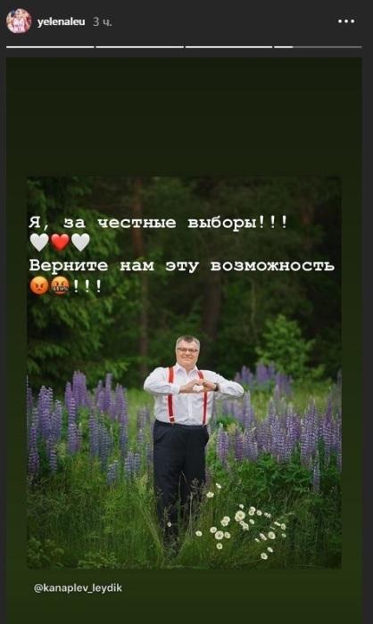 Пост Елены Левченко.
