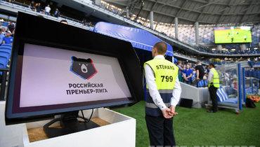 Матчи премьер-лиги сиспользованием ВАР будет определять совместная комиссия РФС иРПЛ