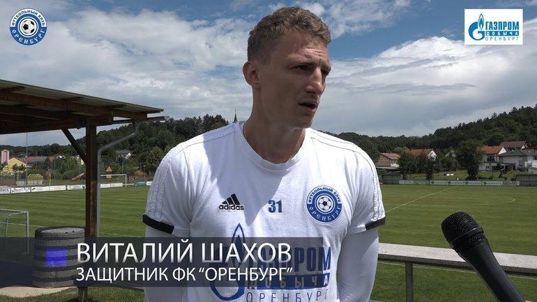 """Виталий Шахов. Фото ФК """"Оренбург""""."""
