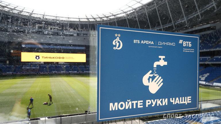26июня. Динамовский стадион готов кдерби сармейцами.